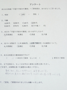 アンケート1 50代 女性【2012.○○.○○】