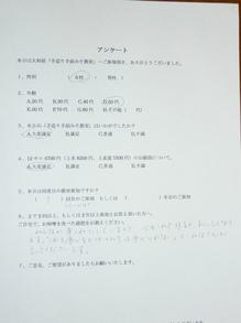 アンケート4 50代 女性【2012.○○.○○】